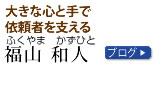 福山和人:キャッチフレーズ・ブログ