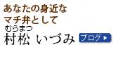 村松いずみ:キャッチフレーズ・ブログ