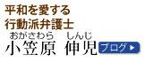 小笠原伸児:キャッチフレーズ・ブログ