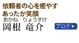 岡根竜介:キャッチフレーズ・ブログ