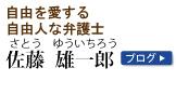 佐藤雄一郎:キャッチフレーズ・ブログ