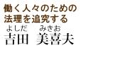 吉田美喜夫:キャッチフレーズ